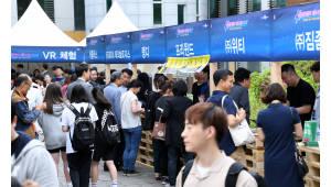 2019 낙성벤처밸리 페스티벌, 스타트업의 뜨거운 열기 속으로