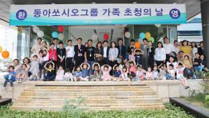 동아쏘시오그룹, 가정의 달 맞아 임직원 가족 초청 행사 개최