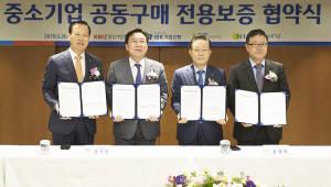 기업銀, 중소기업 공동구매 전용보증 협약 체결