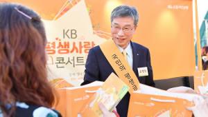 국민은행, 2019 KB평생사랑 콘서트 서울 개최