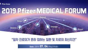 한국화이자, '2019 화이자 메디컬 포럼' 7월 4일 개최