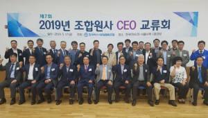 파스너공업협동조합, '조합원사 CEO 교류회' 개최