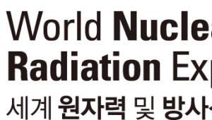 [알림]'원자력&방사선 엑스포' 내달 12일 코엑스서 개막