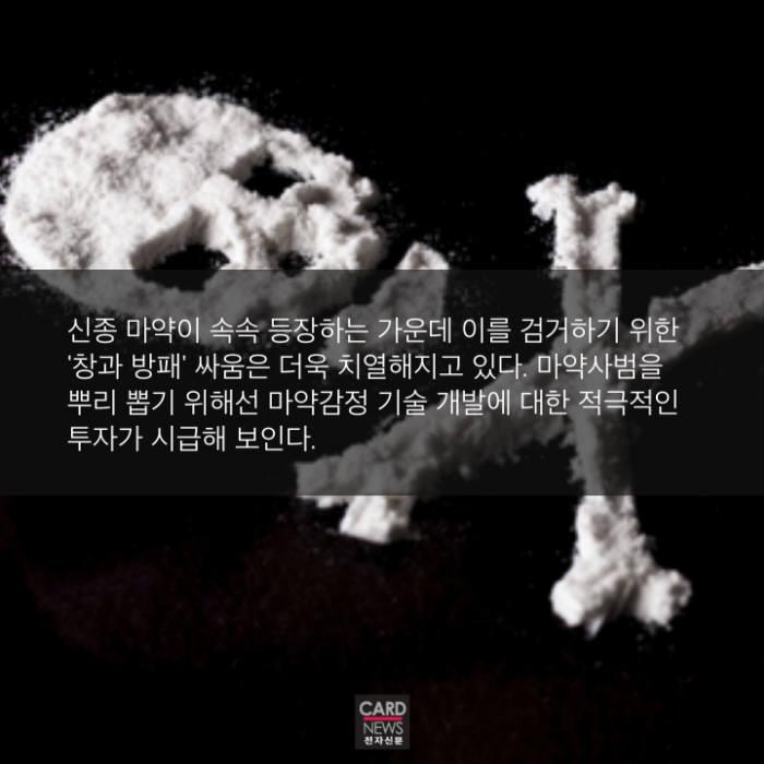 [카드뉴스]마약, 毛두 숨길 순 없다