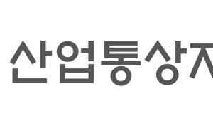 {htmlspecialchars(산업부, 지역 경제 견인할 대표 중견기업 집중 육성)}