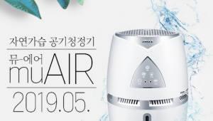 포유디지탈, 아이뮤즈 공기청정기 '뮤에어' 출시… 물 교환 방식, 가성비 돋보여