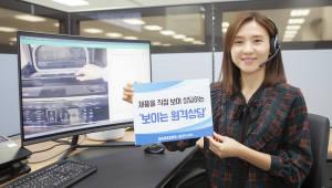 삼성전자서비스, 스마트폰 카메라 활용 '보이는 원격 상담' 도입