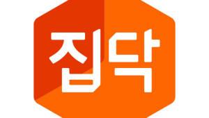 집닥, 글로벌 패스트푸드 '데어리퀸'과 맞손…B2B 확장