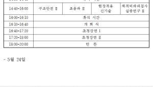 {htmlspecialchars(한국비파괴검사학회 춘계학술대회 23일, 24일 창원컨벤션센터에서 개최)}