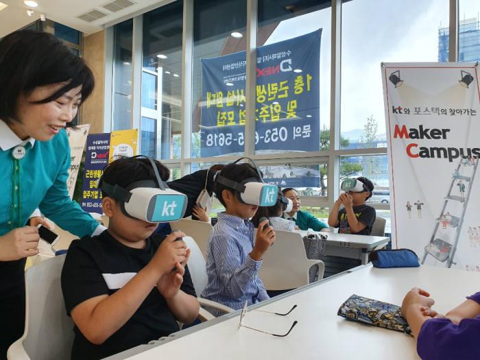 대구경북지역 SW사고력올림피아드에 참가한 학생들이 주최기관인 KT가 마련한 체험존에서 가상현실(VR) 등 다양한 체험을 하고 있다.