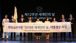소비자원, 공공기관 최초로 '세계인의 날' 대통령상 수상