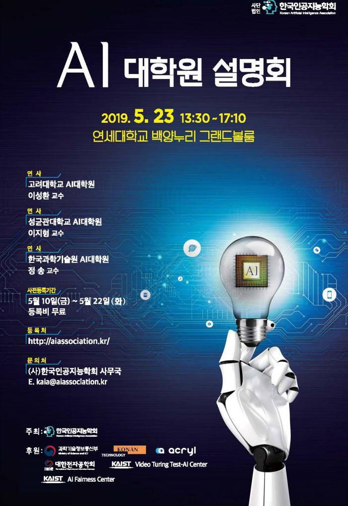 AI대학원 공동 설명회 포스터