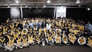 넷마블문화재단, '게임아카데미' 4기 발대식 개최