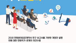 한국만화영상진흥원, 만화분야 표준계약서 개정안 지역토론회 개최
