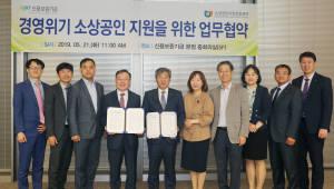 소진공-신보 경영위기 소상공인 지원 업무협약