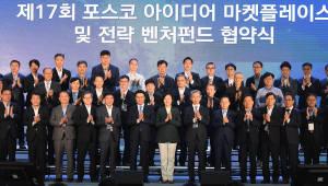 중기부-포스코 벤처투자 1조원 협약