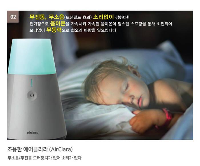 ['좋아요' 중소기업 우수제품]동양에스앤티 '에어클라라'