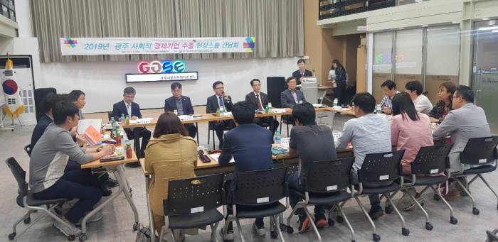 광주전남지방중소벤처기업청은 21일 광주사회적경제지원센터에서 10개 사회적 경제기업과 수출 활로 모색을 위한 현장소통 간담회를 개최했다.