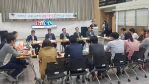 광주전남중기청, 사회적경제기업과 수출활력 간담회 개최