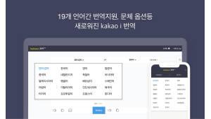 카카오i 번역 개편...19개 언어 서비스