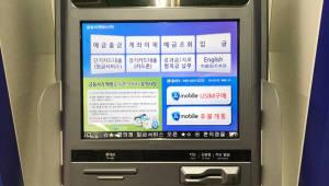 """에넥스텔레콤, A모바일 전용 ATM 기기 선보여···""""유심 구매·개통 가능"""""""
