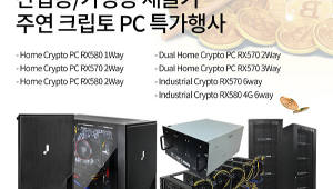 주연테크, 채굴기·크립토 PC 라인업 할인