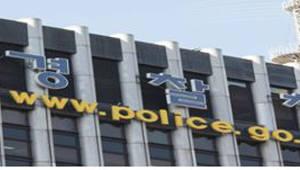 모노커뮤니케이션즈, 경찰청 `치안만족도 실시간 조사시스템' 구축