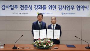 기보-캠코, 감사업무 전문성 강화 업무협약 체결