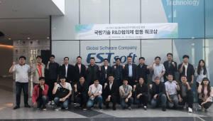'국방 사이버 AI 백신 체계 기술 개발 협의체' 출범