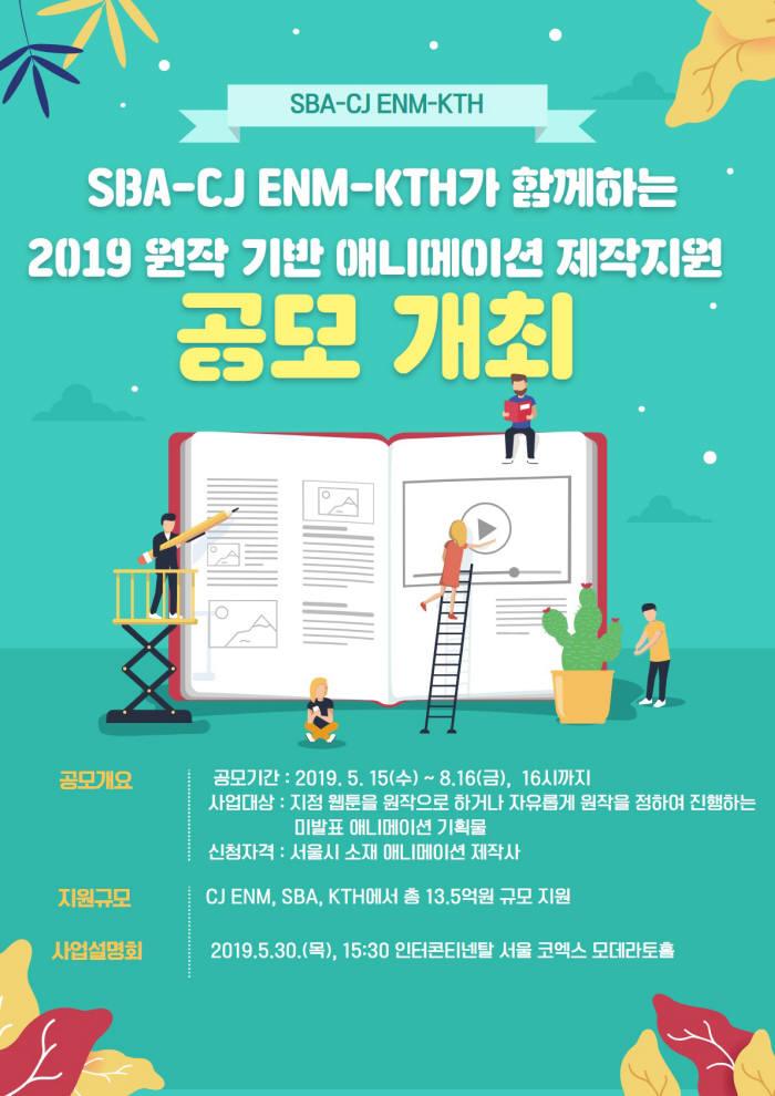CJ ENM-SBA-KTH, 원작 기반 애니메이션 공모전 개최