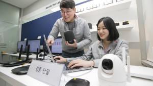 KT, 5G 시대 IoT 보안 지키는 '융합보안실증센터' 개소