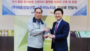 중기 대흥정밀산업, 제조 산업기술 보호위해 `정보보안투자' 선도