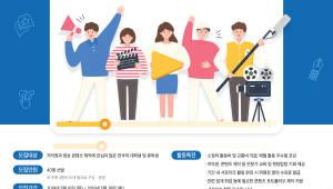 저작권위원회, '2019 대학생 저작권 서포터즈' 28일까지 모집