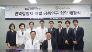 신라젠, 분당차병원과 면역항암제 개발 공동연구 협약 체결