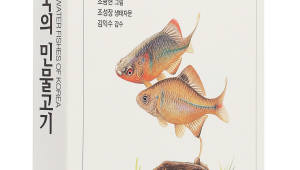 LG상록재단, 필드북 형태 '한국의 민물고기' 출간