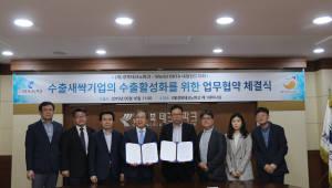 경북TP-세계한인무역협회 네덜란드지회, 수출새싹기업 지원 MOU