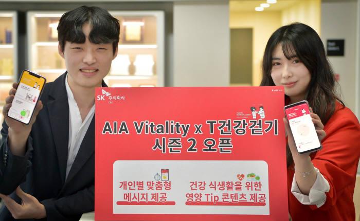 SK㈜ C&C 직원들이 AIA 바이탈리티 X T건강걷기 시즌2 오픈을 알리는 모습