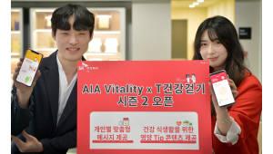 SK(주) C&C, 'AIA 바이탈리티 X T건강걷기 서비스 시즌2' 오픈