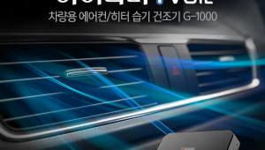 팅크웨어, 차량용 에어컨·히터 건조기 '아이볼트 G-1000' 출시