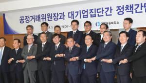 김상조 공정거래위원장, 대기업집단 전문 경영인 정책 간담회