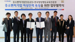 중진공-양평원, 중소벤처기업 여성인력 양성을 위한 업무협약 체결