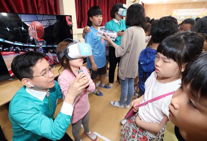 23일 울릉도 저동초등학교 학생들이 기가라이브TV(GiGA Live TV)로 실감형 고품질 VR콘텐츠를 체험하고 있다.