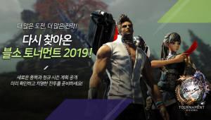엔씨(NC), '블레이드&소울 토너먼트 2019' 정규 시즌 정보 공개
