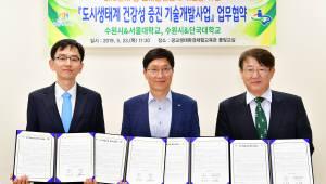 수원시, 서울대·단국대와 '도시생태계 건강성 증진 기술개발사업' 업무협약