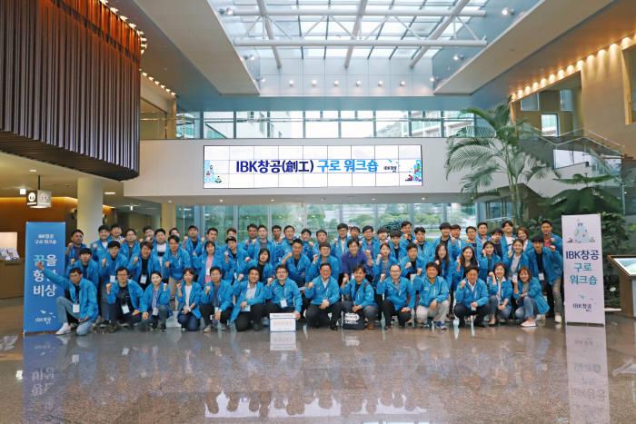 IBK기업은행, 창공 구로 2기 워크숍 개최…협업방안 모색