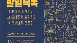 경기콘텐츠진흥원, 북부 허브서 메이커스페이스·공간 프로그램 운영
