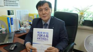 """[인사이트]조계원 경기도 정책보좌관 """"기본소득 대중화 첫발 떼"""""""