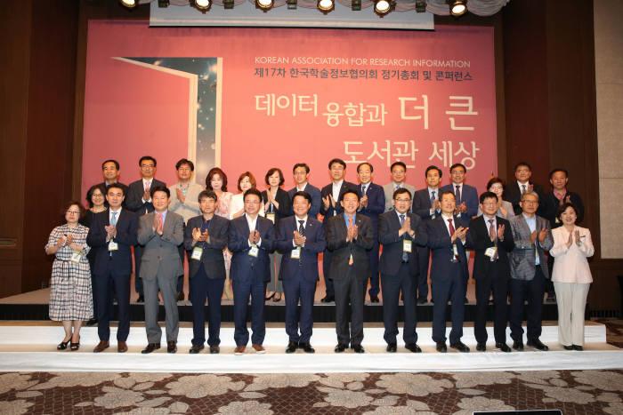23일 경북 경주 힐튼호텔에서 열린 제17차 한국학술정보협의회 정기총회 및 콘퍼런스 기념촬영