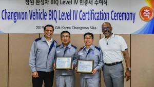 """한국지엠 창원공장, BIQ 레벨4 인증…""""글로벌 GM 공장 최고 수준"""""""
