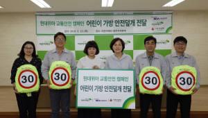 현대위아, 어린이 교통 보호 '가방 안전 덮개' 1만2000개 기부